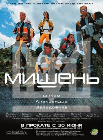Скачать с letitbit  Мишень [2011]