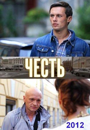 Скачать фильм Честь (2012)
