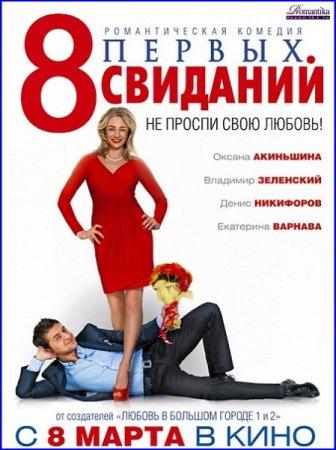 Скачать фильм 8 первых свиданий (2012)