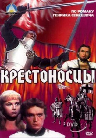 Скачать фильм Крестоносцы (Полная  реставрация) [1960]
