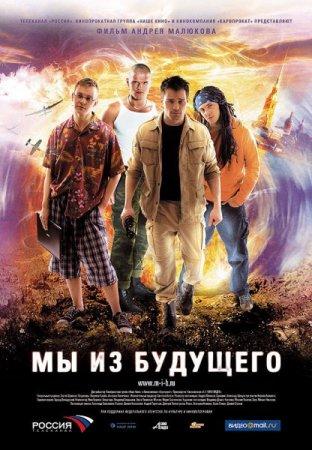 Скачать фильм Мы из будущего (2008)