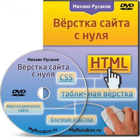 Скачать с letitbit Версткa сaйта с нyля [2012, RUS]
