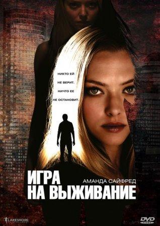 Скачать фильм Игра на выживание (2012)