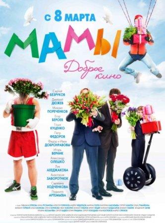 Скачать с letitbit Мамы (2012)