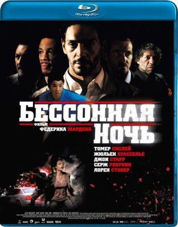 Скачать фильм Бессонная ночь (2011)