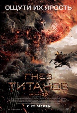 Скачать фильм Гнев Титанов (2012)