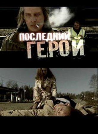 Скачать с letitbit  Последний герой (2012)