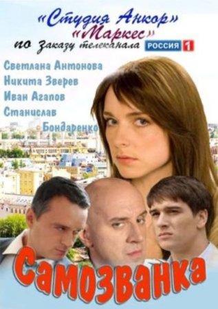 Скачать с letitbit  Самозванка (2012)