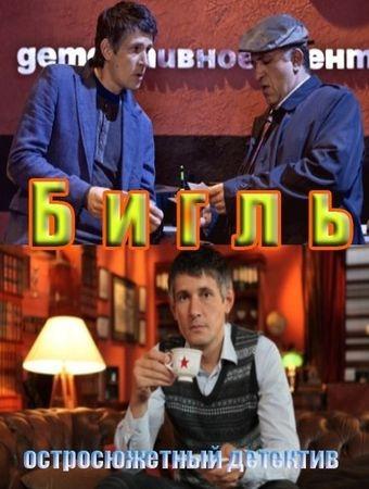 Скачать с letitbit  Бигль (2012)