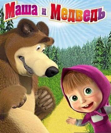 Скачать с letitbit Маша и Медведь. 24 серия - Приятного аппетита (2012)
