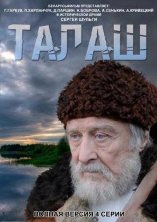 Скачать с letitbit Талаш (2012)