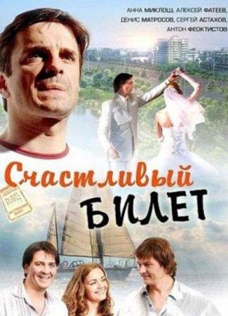 Скачать с letitbit  Счастливый билет / Другой мужчина (2012)