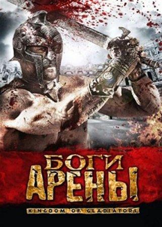 Скачать с letitbit Боги арены (2011)