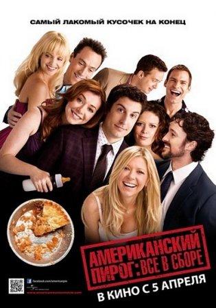 Скачать фильм Американский пирог: Все в сборе  (2012)