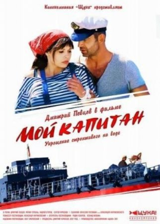 Скачать с letitbit  Мой капитан / Баржа (2012)