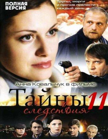 Скачать Тайны следствия, 11 сезон  (2012) SatRip