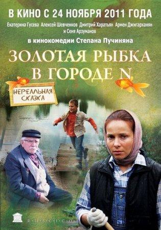 Скачать с letitbit  Золотая рыбка в городе N (2011)