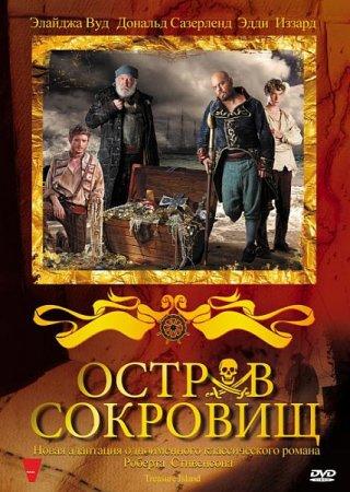 Скачать фильм Остров сокровищ (2012)
