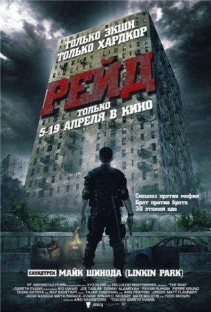 Скачать фильм Рейд  (2011)