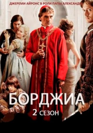 Скачать с letitbit  Борджиа, 2 сезон (2012)