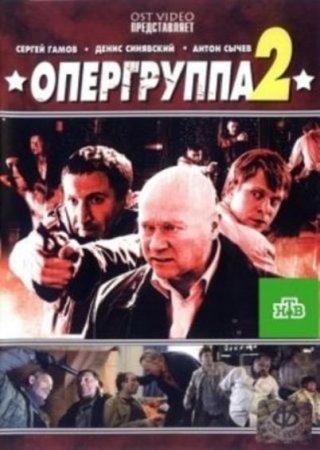 Скачать с letitbit  Опергруппа - 2 (2012)
