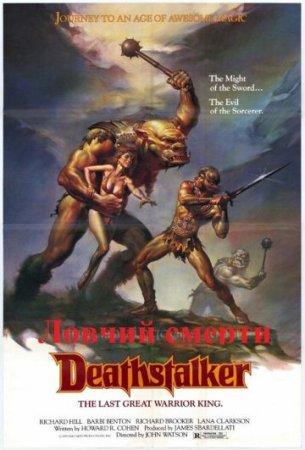 Скачать фильм Ловчий Смерти [1983] DVDRip