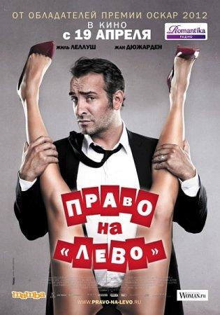 Скачать фильм Право на «лево» (2012)