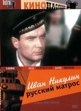 Скачать с letitbit Иван Никулин - русский матрос [1944]