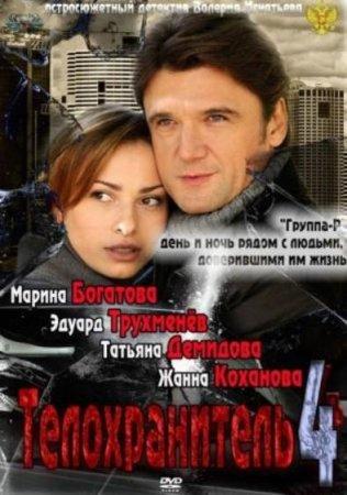 Скачать с letitbit  Телохранитель - 4 (2012) SatRip