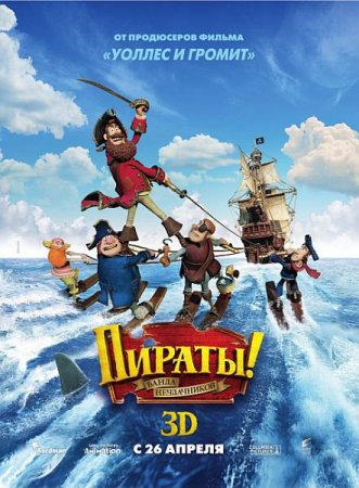 Скачать мультфильм Пираты! Банда неудачников (2012)