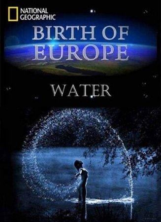 Скачать с letitbit Рождение Европы. Вода (2011)