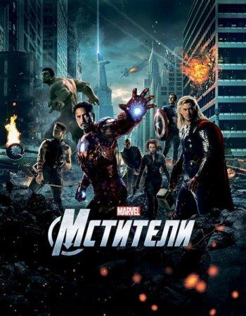 Скачать фильм Мстители (2012)