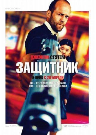 Скачать фильм Защитник (2012)