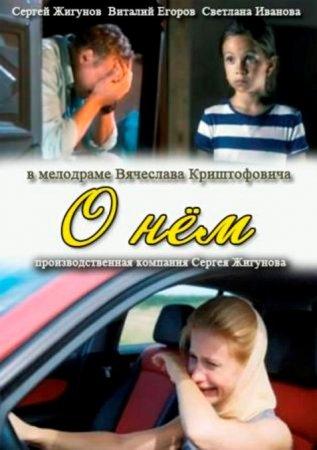 Скачать с letitbit  О нем / Обет молчания (2012)