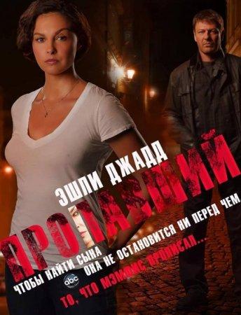 Скачать с letitbit  Пропавший, 1 сезон (2012)