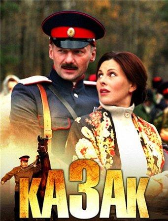 Скачать с letitbit  Казак (2012)