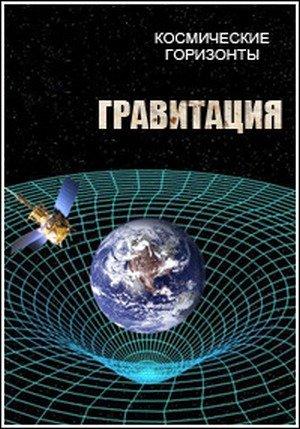 Скачать с letitbit Космические горизонты / 1-я серия.  Гравитация  [2009] S ...