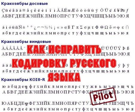 Скачать с letitbit Как исправить кодировку русского языка (2010, RUS)