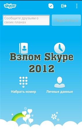Скачать с letitbit Взлом Skype  (2012, RUS)