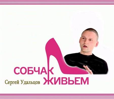 Скачать с letitbit  Собчак живьём. Разговор с Сергеем Удальцовым (2012) SAT ...