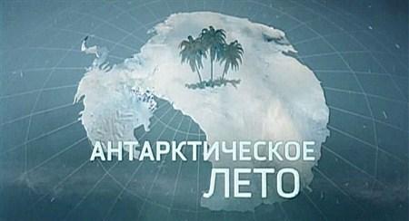 Скачать с letitbit  Антарктическое лето (2012) SATRip