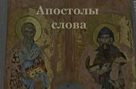 Скачать с letitbit  Апостолы слова (2010) TVRip