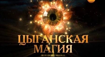 Скачать с letitbit   Цыганская магия (2012) SATRip
