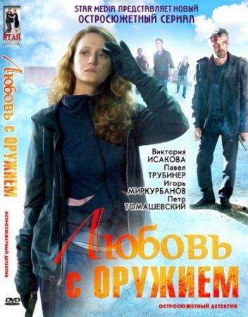 Скачать с letitbit  Любовь с оружием (2012)
