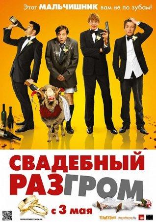 Скачать фильм Свадебный разгром (2011)