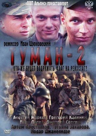 Скачать фильм Туман-2 (2012)