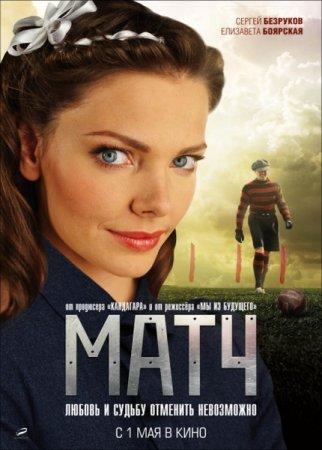 Скачать фильм Матч (2012)