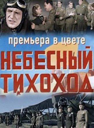Скачать с letitbit  Небесный тихоход (1945/2012) SATRip