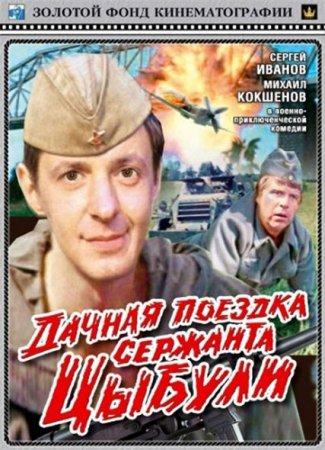Скачать с letitbit Дачная поездка сержанта Цыбули (1979)