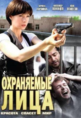 Скачать с letitbit  Охраняемые лица (2011)